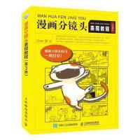 【二手旧书8成新】漫画分镜头表现教程(第3版 Oran猪 9787115440532