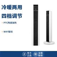 格力(GREE)取暖器 NTFG-X6021B 暖�L�C 家用/�暖器速�崃⑹�/�暖�L 智能WIFI�b控/客�d�P室冷暖�捎�