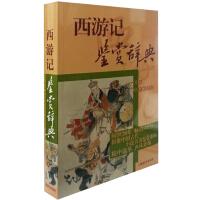 中国古代小说名著鉴赏系列・西游记鉴赏辞典