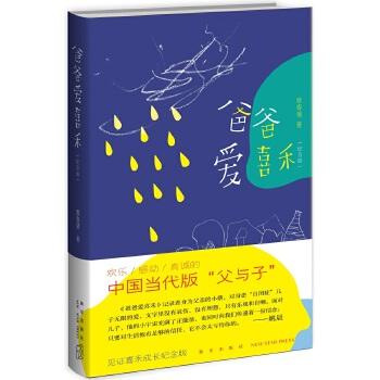 爸爸爱喜禾(纪念版)(pdf+txt+epub+azw3+mobi电子书在线阅读下载)