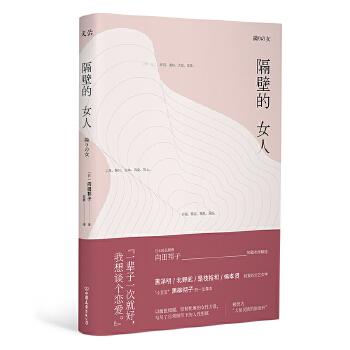 隔壁的女人(pdf+txt+epub+azw3+mobi电子书在线阅读下载)