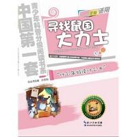 【TH】寻找鼠国大力士 青少年科普分级阅读书系 叶永烈 湖北科学技术出版社 9787535255792