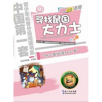 【TH】寻找鼠国大力士  青少年科普分级阅读书系 叶永烈 湖北科学技术出版社 9787535255792 亲,全新正版图书,欢迎购买哦!