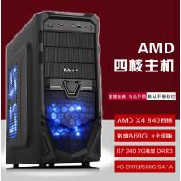 【支持礼品卡支付】AMD四核升级到七彩虹主板/家用办公娱乐500G组装电脑DIY主机