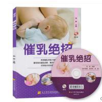 催乳�^招 孕�D��育�喊倏����母乳喂�B��+����的第一口� 幼�焊麟A段�o食大全 小�和��I�B�o食添加 ��菏匙V0-1-3�q��
