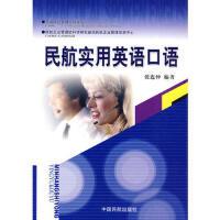 【二手旧书8成新】民航实用英语口语 张连仲 9787801106896