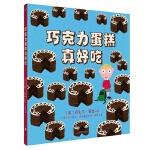 巧克力蛋糕真好吃 英国儿童文学作家迈克尔罗森作品爱尔兰童书插画奖 启发孩子选择后果诚实等问题的思考 3-9岁儿童阅读