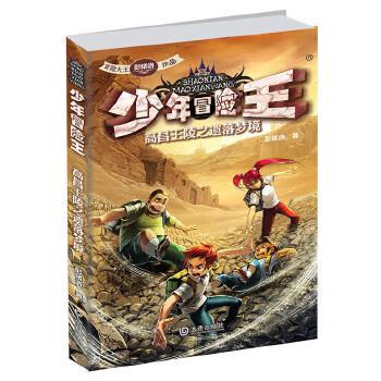 """少年冒险王:高昌王陵之遗落梦境 作家彭绪洛携中国首套本土少年探险小说""""少年冒险王""""系列强势出击,看四位勇敢机智的少年如何在惊魂之地脱险,扭转乾坤。"""