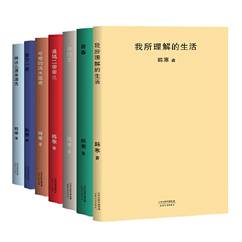 韩寒杂文集(杂的文+可爱的洪水猛兽+青春+我所理解的生活+零下一度+就这么漂来漂去+通稿二零零三)