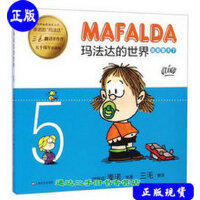 【二手旧书九成新】玛法达的世界:娃娃看天下5(五十周年珍藏版) /[阿根廷]季诺 著;