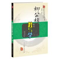 【二手旧书8成新】柳公权楷书教与学 谢昭然 9787553103006