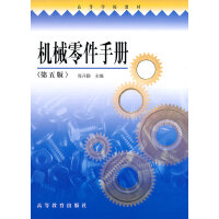 【二手旧书8成新】机械零件手册(第五版 周开勤 9787040093469