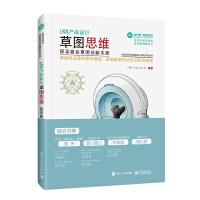 LKK产品设计草图思维――探寻商业草图创新本源(全彩)