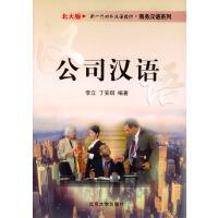 公司汉语(北大版)/商务汉语系列