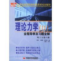 【正版二手书旧书9成新左右】理论力学全程导学及习题全解II9787802211162