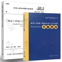 JGJ146-2013 建设工程施工现场环境与卫生标准+建设工程施工现场环境与卫生标准JGJ146-2013实施指南 中