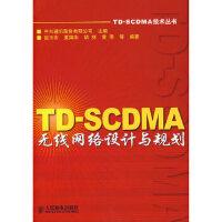 【旧书二手9成新】TD-SCDMA无线网络设计与规划 中兴通讯股份有限公司 ,段玉宏 人民邮电出版社 97871151