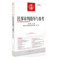 民事审判指导与参考(总第62辑)(2015.2)