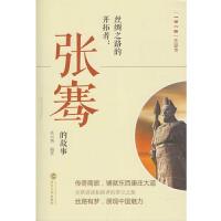 丝绸之路的开拓者:张骞的故事