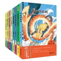 中华原创幻想儿童文学大系(套装共8册)