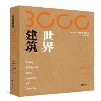 世界建筑3000年:设计、工程及建造(随书附赠中国艺术研究院研究员刘托博士为本书特别撰写的《中国建筑(工程)发展简史》