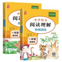 一年级阅读理解专项训练(全2册) 小学语文阅读理解