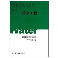 全国勘察设计注册公用设备工程师 排水工程(第2版)