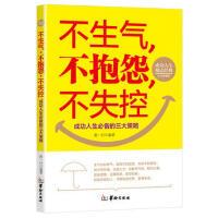【二手旧书8成新】不生气、不抱怨、不失控 游一行 9787516909775