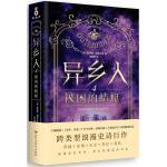 异乡人4被困的蜻蜓 全球畅销二十余年,出版三十多个语种,改编美剧《古战场传奇》屡创收视纪录,跨类型浪漫史诗巨作 玄幻魔