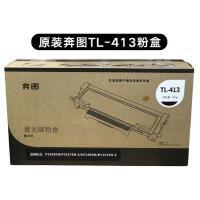 原装奔图TL-413激光碳粉盒 粉盒 全新硒鼓 粉 适用奔图P3305DN M7105DN系列保密机耗材