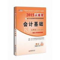 宏章出版・2015云南省会计从业资格考试教材资格证2015年考试标准预测试卷:《会计基础》