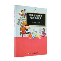 图画书的教学实践与应用