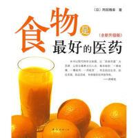 【二手旧书8成新】食物是的医药 (日)阿部博幸,游慧娟 9787544244282