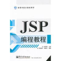 【二手旧书8成新】编程教程 郑阿奇 9787121178283