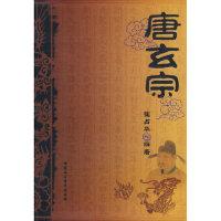 【二手书9成新】 唐玄宗 崔占华著 中国社会科学出版社 9787500470182