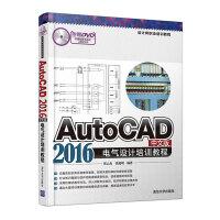 AutoCAD 2016中文版电气设计培训教程