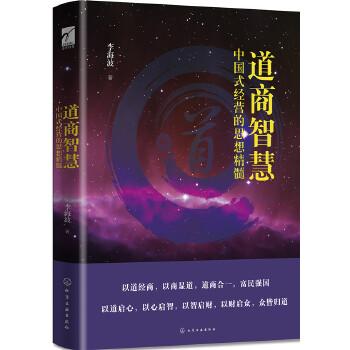 道商智慧(pdf+txt+epub+azw3+mobi电子书在线阅读下载)