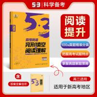 2022版53英语高考英语完形填空与阅读理解150+50篇新高考适用 5年中考3年模拟2合1组合训练高中英语复习资料