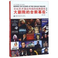 【二手旧书8成新】文化艺术演出市场的经典案例:大剧院的台前幕后(修订版 钱世锦 9787556603602