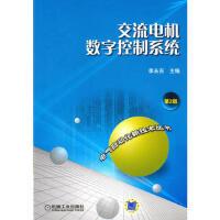 【二手旧书8成新】交流电机数字控制系统(第2版 李永东 9787111389286