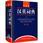汉英词典(第三版)
