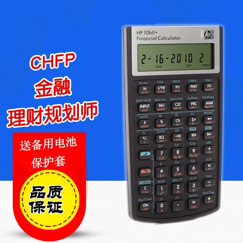 HP 惠普HP10BII 金融 理财理财计算器 hp10b2 hp10b 送电池