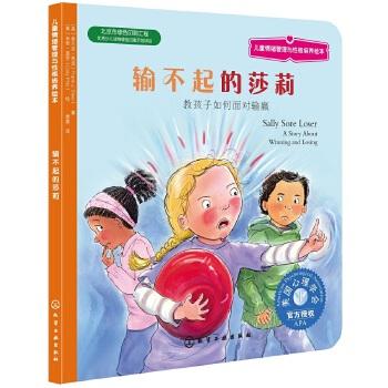 儿童情绪管理与性格培养绘本--输不起的莎莉:教孩子如何面对输赢 美国心理学会心理学专家为3-6岁儿童量身打造。学会正确面对输赢关系,拥有体育精神。美国妈妈的选择奖儿童绘本类金奖,中国zui美绘本奖。大豆油墨环保印刷,不伤手,不伤眼。赠送绘本故事音频