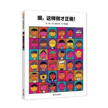 信谊世界精选图画书-喂,这样做才正确!