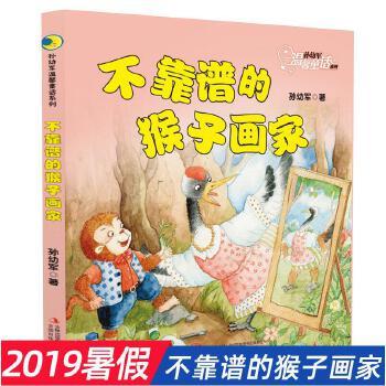 不靠谱的猴子画家 2019暑假阅读书 被逼上梁山的豺/一百个新同学/给麦先生的信/谁的嗓门儿大/女巫的椅子/蓝帆船红叶林/我最棒的中国名 一二年级暑假推荐