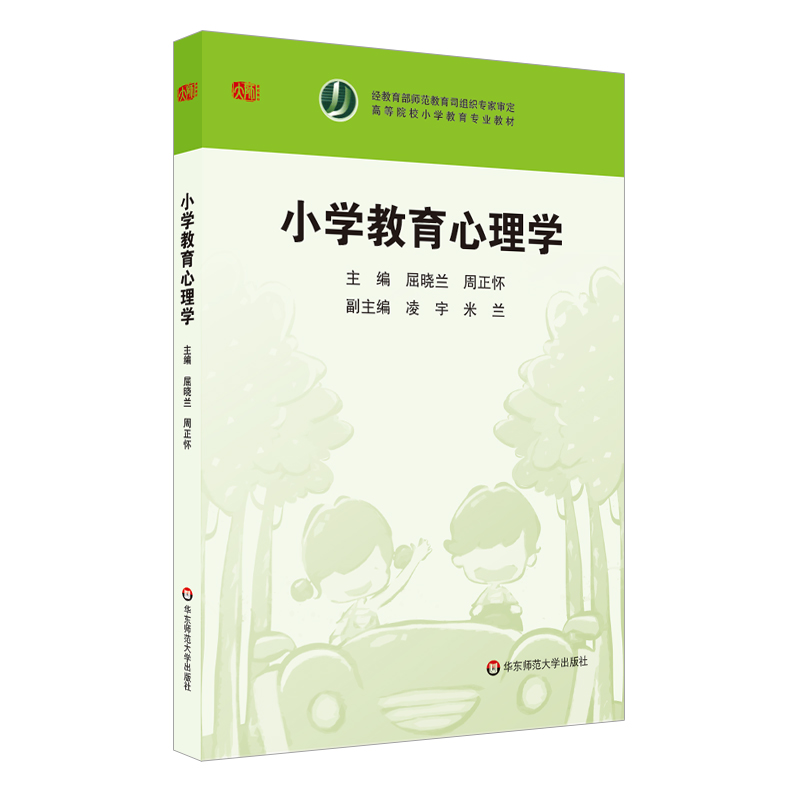 小学教育心理学(高等院校小学教育专业教材)