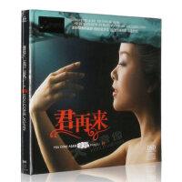 正版发烧碟 童丽:君再来4(Ⅳ)DSD CD汽车载音乐光盘碟片