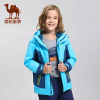 camel小骆驼童装年秋冬款儿童三合一冲锋衣可拆卸防风帽男女童外套