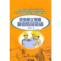 【二手旧书8成新】建筑施工现场英语情景会话 盛根有 9787112121045