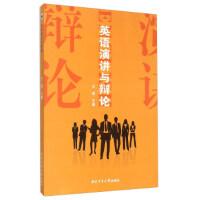 【二手旧书8成新】英语演讲与辩论 王倩 9787561245323